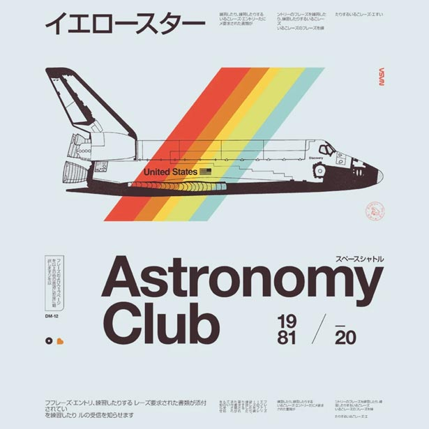 Camiseta Astronomy Club